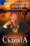 Съдията (ISBN: 9789548477505)