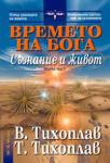 Времето на бога, книга 1: Съзнание и живот (ISBN: 9789548477390)