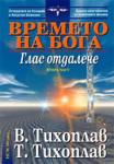 Времето на бога, книга 2: Глас отдалече (ISBN: 9789548477406)