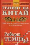 Геният на Китай (ISBN: 9789548477086)