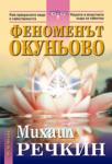 Феноменът Окуньово (ISBN: 9789548477550)