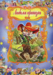 Любими приказки (ISBN: 9789549701333)