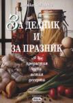 За делник и празник (ISBN: 9789549544053)