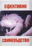 Ефективно свиневъдство (ISBN: 9789546100276)