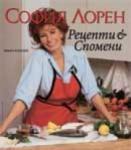 София Лорен - рецепти и спомени (ISBN: 9789545857508)