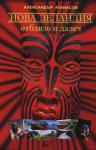 Нова Зеландия - oтблизо и далеч (ISBN: 9789549653052)