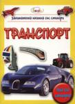 Транспорт (ISBN: 9789543070305)