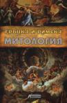 Гръцка и римска митология (ISBN: 9789549167078)