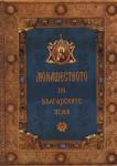 Монашество по българските земи (ISBN: 9789547702042)