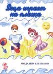 Деца играят на плажа (ISBN: 9789545795541)