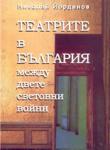 Театрите в България между двете световни войни (ISBN: 9789549870213)