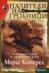 Пазители на гробници: Тайните кодове на императорската армия (ISBN: 9789543670031)