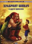 Храбрият шивач и други приказки (ISBN: 9789546576101)