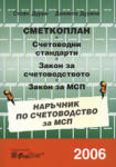 Сметкоплан: Наръчник по счетоводство за МСП (ISBN: 9789544641566)