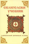 Евангелски учебник (ISBN: 9789547361386)