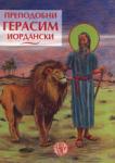 Преподобни Герасим Йордански (ISBN: 9789549189124)