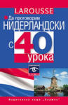 Да проговорим НИДЕРЛАНДСКИ с 40 урока (ISBN: 9789542604181)