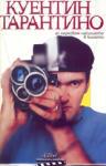 Аз харесвам насилието в киното (ISBN: 9789545293559)