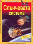 Слънчевата система (ISBN: 9789543081066)