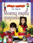 Моята първа градинка (ISBN: 9789543080861)