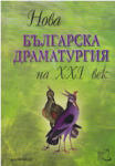 Нова българска драматургия на XXI век (ISBN: 9789548542869)