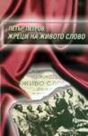 Жреци на живото слово (ISBN: 9789545272165)