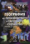 География на производството и световното стопанство (ISBN: 9789544277154)