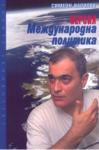 Версия международна политика (ISBN: 9789544630133)