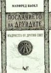 Посланието на Друидите (ISBN: 9789546077066)