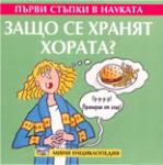 Защо се хранят хората? (ISBN: 9789546253705)