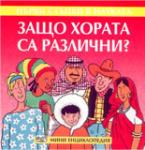 Защо хората са различни? (ISBN: 9789546253781)