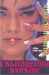 Скъпоценни камъни, зодии и легенди (ISBN: 9789548408141)