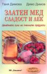 Златен мед - сладост и лек (ISBN: 9789549373196)