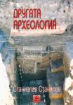 Другата археология (ISBN: 9789543270194)