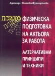 Психо физическа подготовка на актьора за работа: алтернативи, принципи и техники (ISBN: 9789543370054)