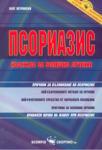 Псориазис (ISBN: 9789547921924)