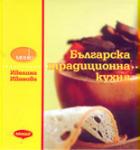 Българска традиционна кухня (ISBN: 9789549178937)
