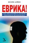 Еврика! (ISBN: 9789547711273)
