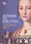 История на красотата (ISBN: 9789544744014)
