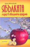 Ябълката - лидер в овощната градина (ISBN: 9789549930399)
