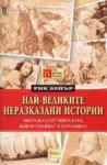 Най - великите неразказани истории (ISBN: 9789549457056)
