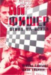 Боби Фишер отива на война (ISBN: 9789549145885)