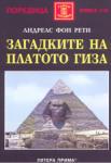 Загадките на платото Гиза (ISBN: 9789547381308)