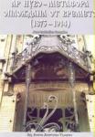 Ар Нуво - метафора оплождана от времето (ISBN: 9789547999251)