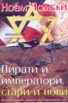 Пирати и императори, стари и нови: международният тероризъм в съвременния свят (ISBN: 9789547900202)