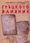 Гръцкото влияние върху системата на българските собствени имена (ISBN: 9789549176933)