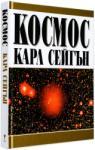 Космос (ISBN: 9789545855382)