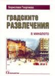 Градските развлечения в миналото (ISBN: 9789543260362)