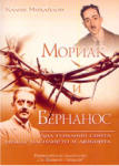 Мориак и Бернанос. Два романни свята между насилието и любовта (ISBN: 9789540722498)