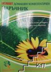 Новият домашен хомеопатичен наръчник (ISBN: 9789549379075)